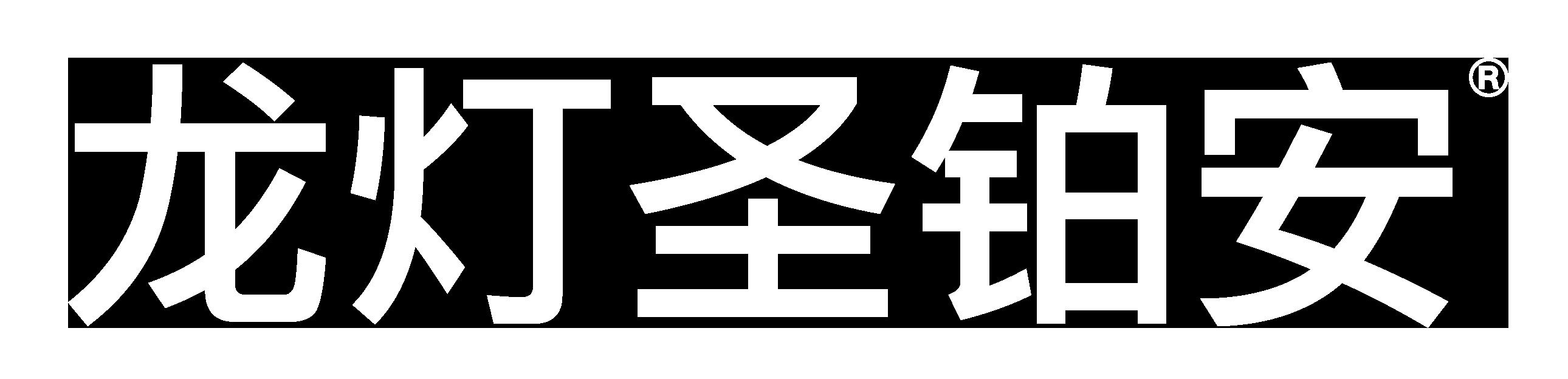 龙灯圣铂安_white_filter